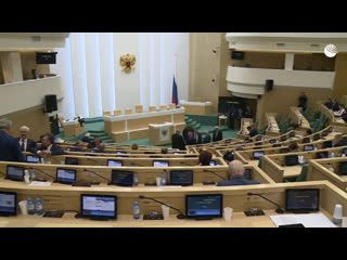 Заседание Совета Федерации по поправкам в Конституцию