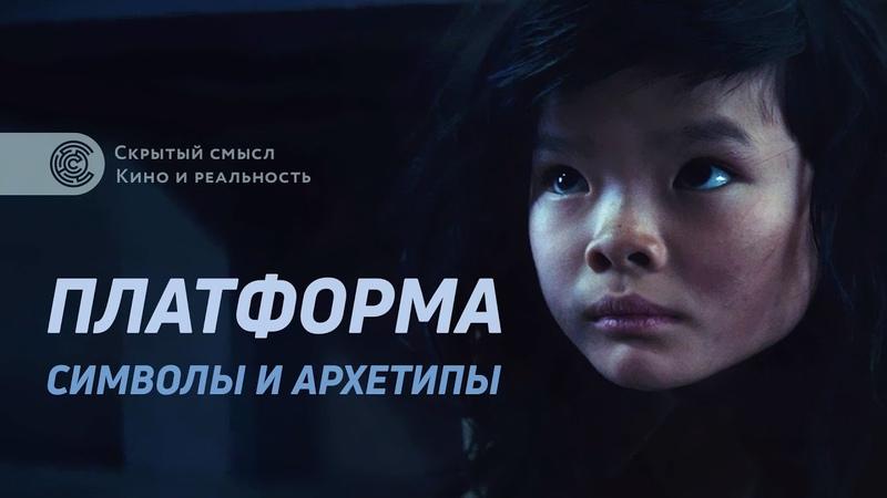 Платформа 2019 символы и архетипы Разбор фильма Алексей Медведев