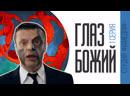 Глаз Божий. 1 серия. Фильм Леонида Парфёнова