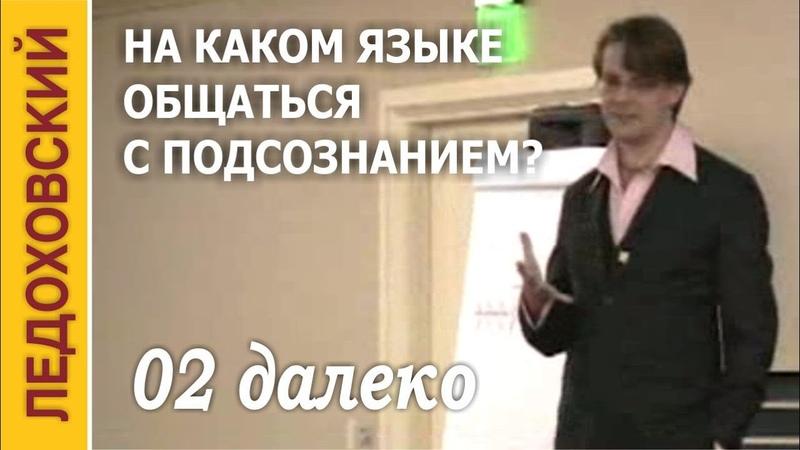 🌈 На каком языке ОБЩАТЬСЯ с подсознанием — 02 Игорь Ледоховский — Далеко за пределами Самогипноза