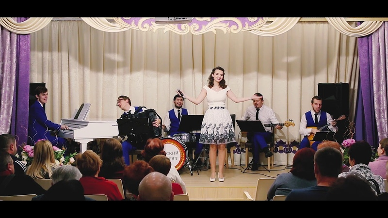 Сад ты мой, молодой, Екатерина Гладышева и фолк-бэнд Русский акцент