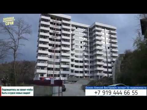 Квартира в Сочи Скидка 5000р с квадрата Инвестиции жизнь и отдых Дорога до моря в конце видео