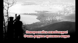 Освобождение Новороссийска. 1943 год. Архивное видео. Очень редкие кадры
