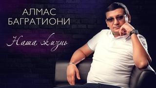 Алмас Багратиони, альбом «Наша жизнь», 2020г.
