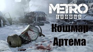 Metro Exodus — Кошмар Артёма   Скачать игру Ссылка под видео
