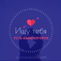 Ищу тебя | Усть-Каменогорск