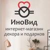 Иновид Казань