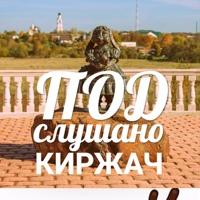 Работа для девушек в киржаче заработать моделью онлайн в ангарск