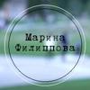 Стихи Марины Филипповой
