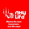 ЛНУ LIFE