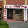 Стальград Двери Екатеринбург Каменск-Уральский