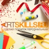 Сервис персональных подарков Artskills.ru