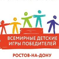 I-Региональный-Этап Всемирных-Детских-Игр-Победителе, 0 подписчиков