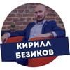 Кирилл Ленинов