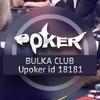 Покер в Москве,  оффлайн/онлайн.