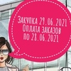 Диана Скворцова