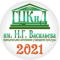 Логотип Центр культуры и досуга им. Н.Г. Васильева
