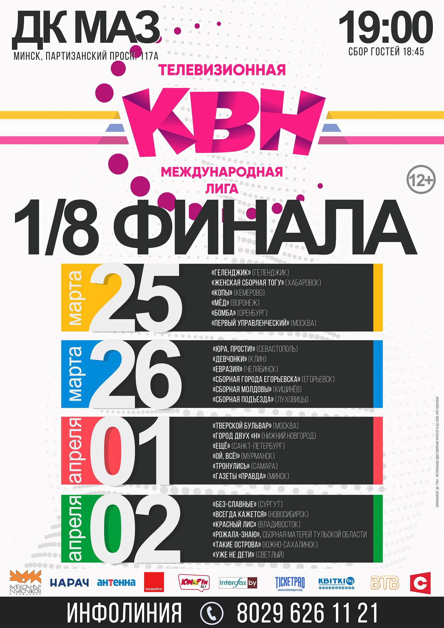 Даты и составы игр 1/8 Международной Лиги КВН 2020.