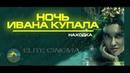 Ивана Купала 2019 новый русский фильм Ivan Kupala Kostroma На Ивана Купала Находка