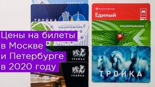 Цены на билеты в Москве и Санкт-Петербурге в 2020 году