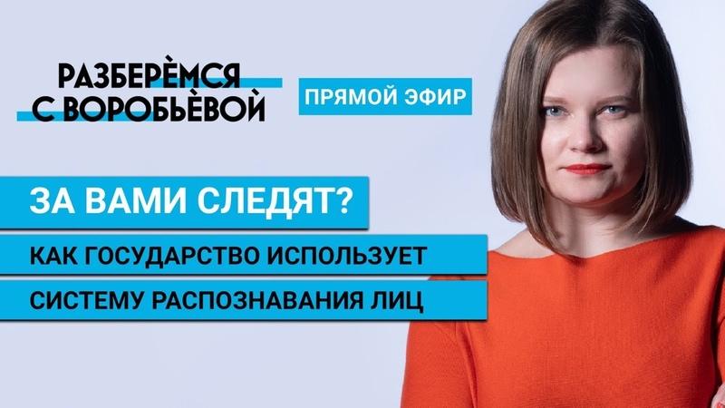За вами следят Как государство использует систему распознавания лиц Разберемся с Воробьевой
