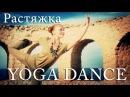 Йога с Екатериной Буйда 4