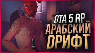 ПЬЯНЫЙ АРАБСКИЙ ДРИФТ - КОПЫ БЫЛИ В ШОКЕ! ● GTA 5 RP RADMIR