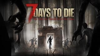7 DAYS TO DIE - КООП-СТРИМ ОЧЕРЕДНОЙ