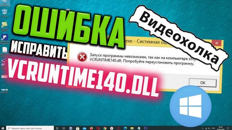 Как исправить ошибку в Windows 10
