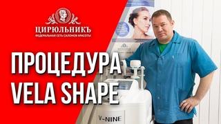 Как похудеть за две недели? Vela Shape | ЦирюльникЪ Красноярск