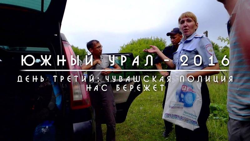 VLOG 24 Воздуха Свободы Южный Урал 2016 День третий чувашская полиция нас бережет