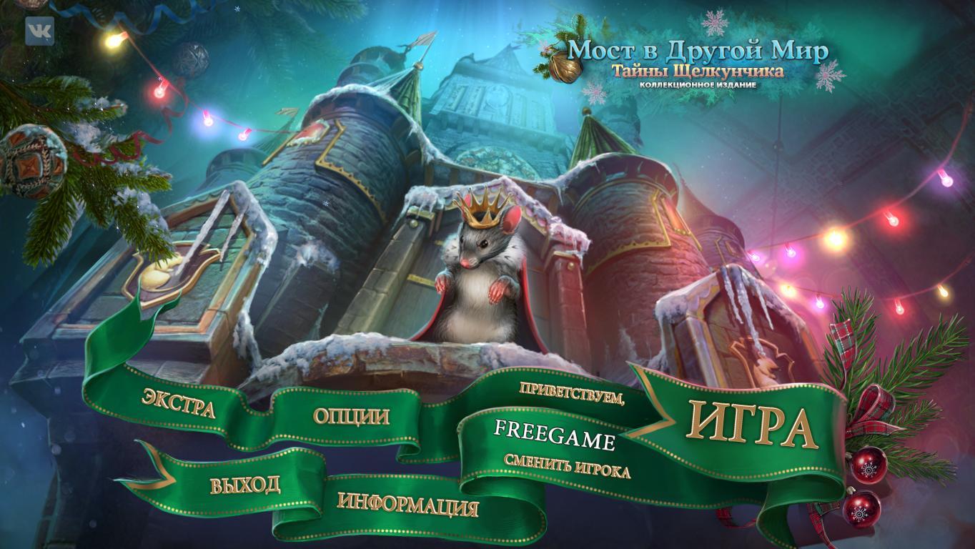 Мост в другой мир 7: Тайны Щелкунчика. Коллекционное издание | Bridge to Another World 7: Secrets of The Nutcracker CE (Rus)