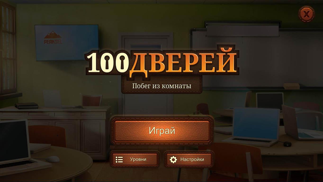 100 дверей: Побег из комнаты | 100 Doors: Escape From School (Rus)
