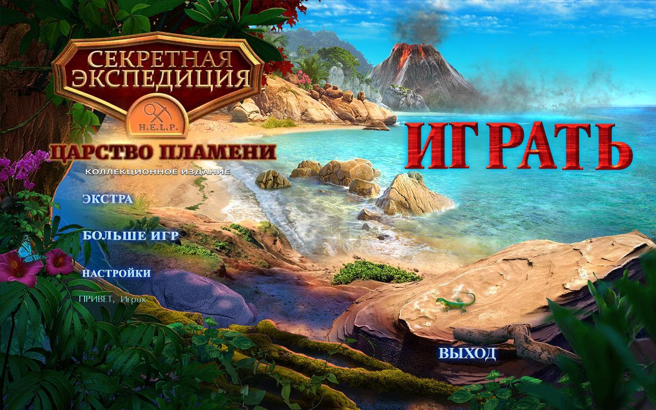 Секретная экспедиция 20: Царство пламени. Коллекционное издание | Hidden Expedition 20: Reign of Flames CE (Rus)