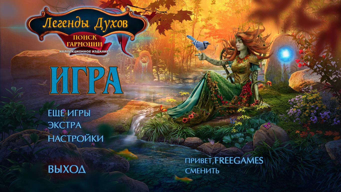 Легенды о духах 4: Поиск гармонии. Коллекционное издание | Spirit Legends 4: FInding Balance CE (Rus)
