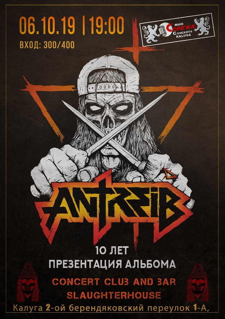 Афиша Калуга ANTREIB/06.10.19/SlaughterHouse Bar