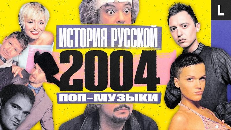Бумер Звери Серега Катя Лель Uma2rman и Тарантино ИСТОРИЯ РУССКОЙ ПОП МУЗЫКИ 2004