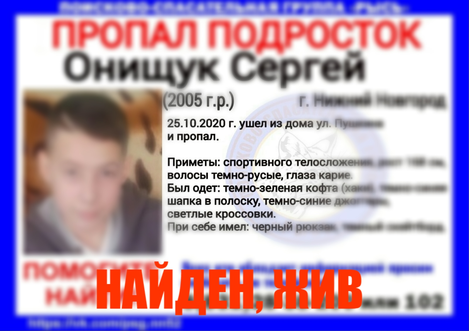 Онищук Сергей, 2005 г.р., г. Нижний Новгород