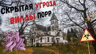 Скрытая угроза ЗАБРОШЕННОЙ Виллы Порр