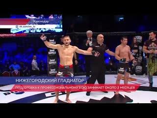 Рудольф Мнацаканян одержал победу в турнире GFC-22