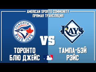 MLB Wild Card   Blue Jays VS Rays   Game 2