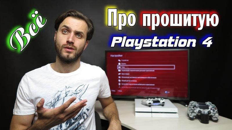 Прошитая PS4 и ее особенности про взлом PS4