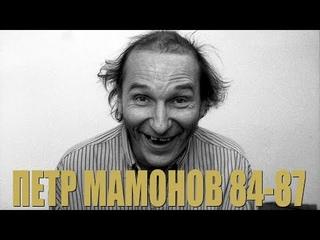 """Петр Мамонов """"84-87"""" (с)1996"""