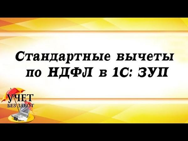Стандартные вычеты по НДФЛ в 1С ЗУП