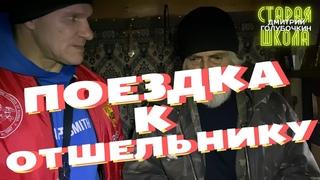 Cтарая школа с Дмитрием Голубочкиным: поездка к отшельнику в новогодние праздники