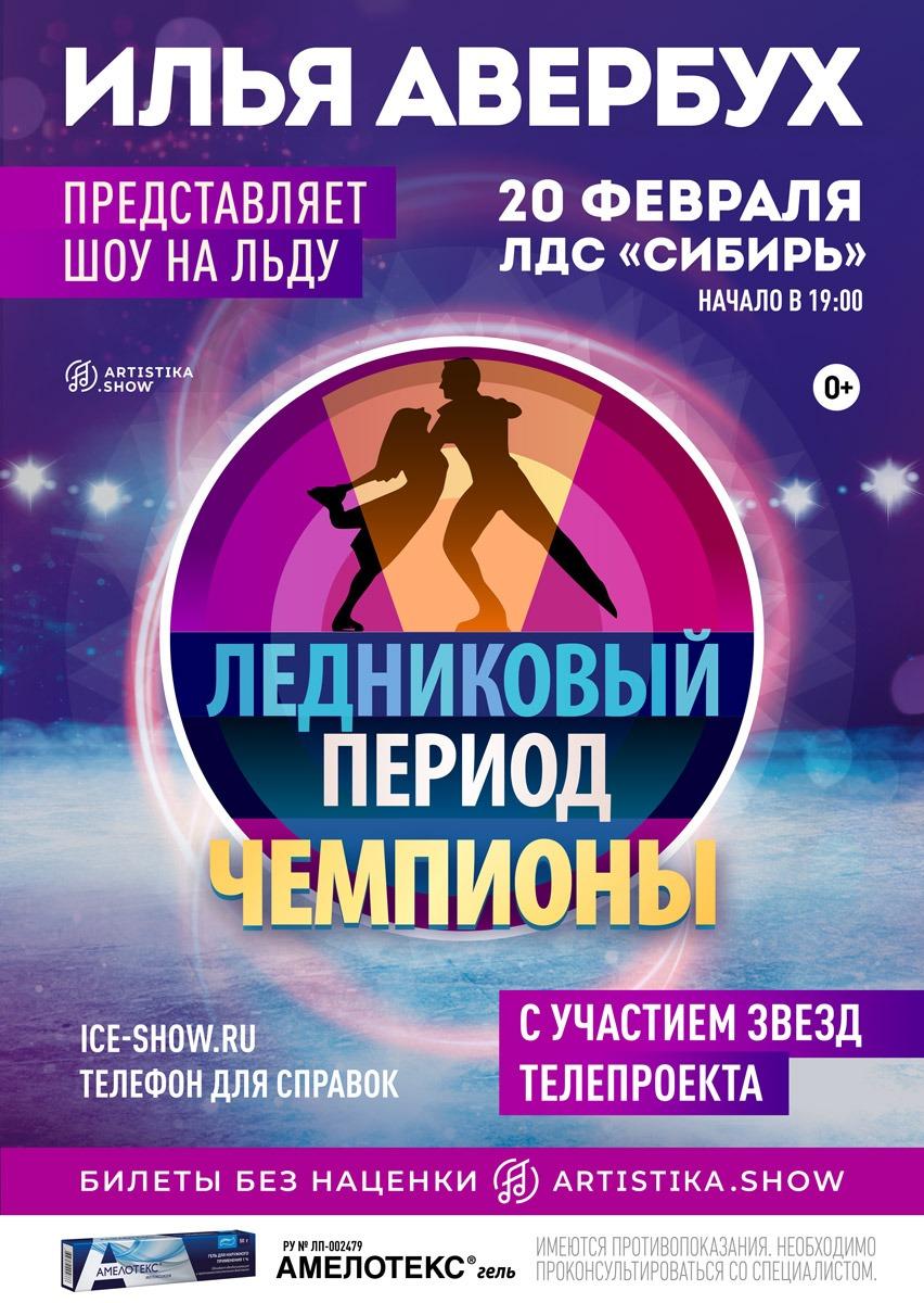Ледовые шоу-6 - Страница 47 _ShjwRIerHI