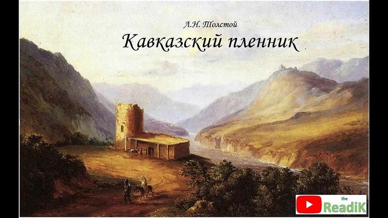 Л Н Толстой Кавказский пленник слушать литература 5 класс аудиокнига видеокнига сказка на ночь