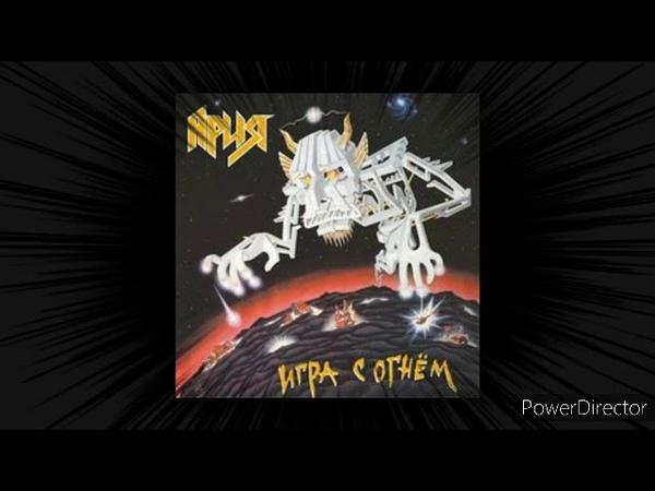 Ария Игра с огнём 1989 год Весь альбом