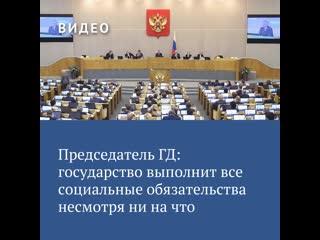 Вячеслав Володин: государство будет выполнять все социальные обязательства несмотря ни на что