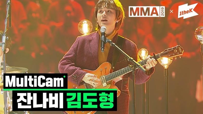 [MMA 2019] 잔나비 김도형(JANNABI 김도형)_주저하는 연인들을 위해   MultiCam